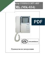COMMAX DPV-4HP EXCEL (MK-034)
