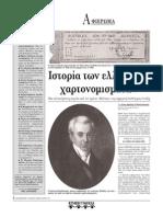 Ιστορία των ελληνικών χαρτονομισμάτων