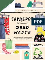 Din_Garderob-v-stile-Zero-Waste-Prakticheskoe-rukovodstvo-po-osoznannomu-potrebleniyu.580280