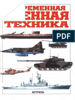 2003 Современная Военная Техника