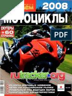 За Рулем Мотоциклы 2008