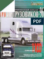 За Рулем Грузовиков 1996