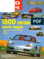 За рулем 1997