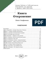 S-Sh-1-2019-ros-com-1p.pdf
