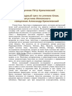 Первородный грех по учению блаженного Августина Иппонского - священник Александр Кремлевский (1)