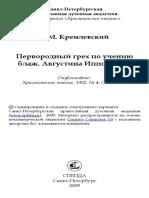 Кремлевский А - Первородный грех по учению блаж Августина Иппонского