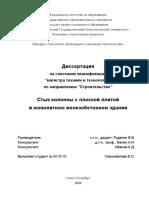 samohvalova_SCAD.pdf