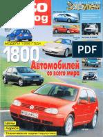 За рулем 1998