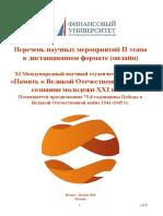 Перечень мероприятий онлайн МНСК 2020 онлайн v 8.5.pdf