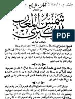 شمس المعارف الكبرى ج 4