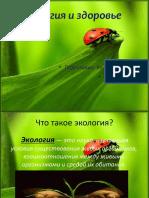 экология  и природа