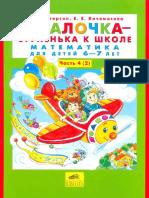 2_Igralochka_-_stupenka_k_shkole_Matematika_dlya_detey_6-7_let_Chast_4_2.pdf