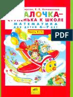 1_Igralochka_-_stupenka_k_shkole_Matematika_dlya_detey_6-7_let_Chast_4_1.pdf