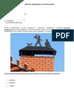 Устройство дымохода в частном доме.doc