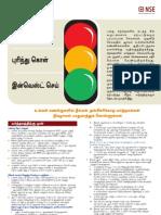 prs_ssi_tamil