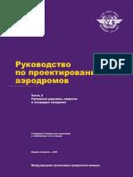9157_p2_cons_ru Керівництво з проект аеродромів 2.pdf