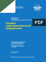 an15_cons_ru.pdf