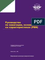 9613_cons_ru.pdf