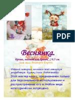 Vesnyanka_MK_Olesi_Burchak_Petrovnushka