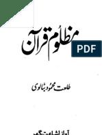 Quran Opressed (Muzloom Quran) by Talat Mahmood Batalvi
