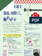 20110226長唄チラシ