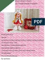 220_Kukla_v_belom_platye_per.pdf