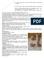 222_Kukla_v_golubom.pdf