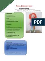 223_Peppi_Dlinny_Chulok.pdf