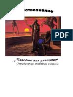 obshestvo-ege-kratkiy-kurs.pdf