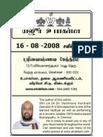 Yajur-upakarma-Tamil-2008