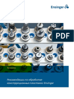 broshyura-rekomendacii-po-obrabotke-tehnicheskih-plastikov
