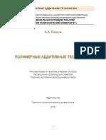 Полимерные аддитивные техноло