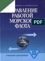 УПРАВЛЕНИЕ РАБОТОЙ морскпго ФЛОТА.pdf