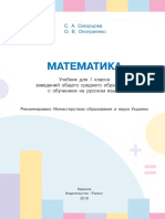 matematika_-1kl__skvorcova-s_a_-i-dr__2018-144s-ukraina (1).pdf