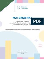 matematika_-1kl__skvorcova-s_a_-i-dr__2018-144s-ukraina.pdf