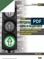 """ПОРЕДИЦА """"ПО-ДОБРО РЕГУЛИРАНЕ"""" Том 3"""