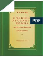Russkiy_yazyk_2_klass_Uchebnik_dlya_nachalnoy_shkoly_Kostin_N_A_1953