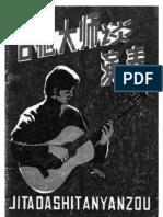 www.qupan.com_4324109_吉他大师谈演奏