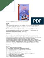 Доморацкий В.А., Краткосрочные методы психотерапии