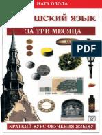 Ozola_Nata_Latyshskiy_yazyk_za_tri_mesyatsa