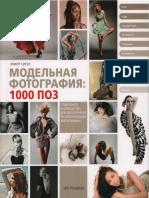 Сигел Элиот - Модельная фотография. 1000 поз.pdf