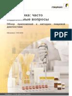 2016-01_Enzymatic_FAQ_Overview applications in FF Ru-6