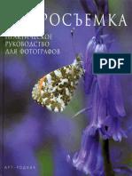 Роберт Томпсон. Макросъёмка. Практическое руководство для фотографов.2006.pdf