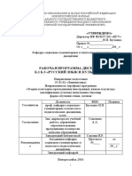 рабочая программа русский язык и культура речи ТиМ.docx