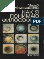 Mamardashvili_Kak-ya-ponimayu-filosofiyu.537580.pdf