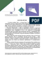ВОЛОНТЁРРЫ_ХЕРСОНЕС.pdf