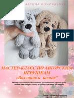 volchonok-i-schenok-1531997006