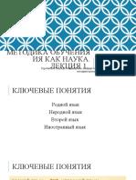 Методика обучения иностранным языкам как наука (3.09).pptx