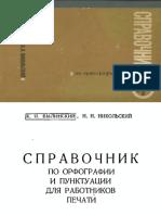 БЫЛИНСКИЙ СПРАВОЧНИК ОРФОГРАФИИ.pdf