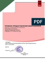 Правила Предоставления Микрозаймов 05.01.2020